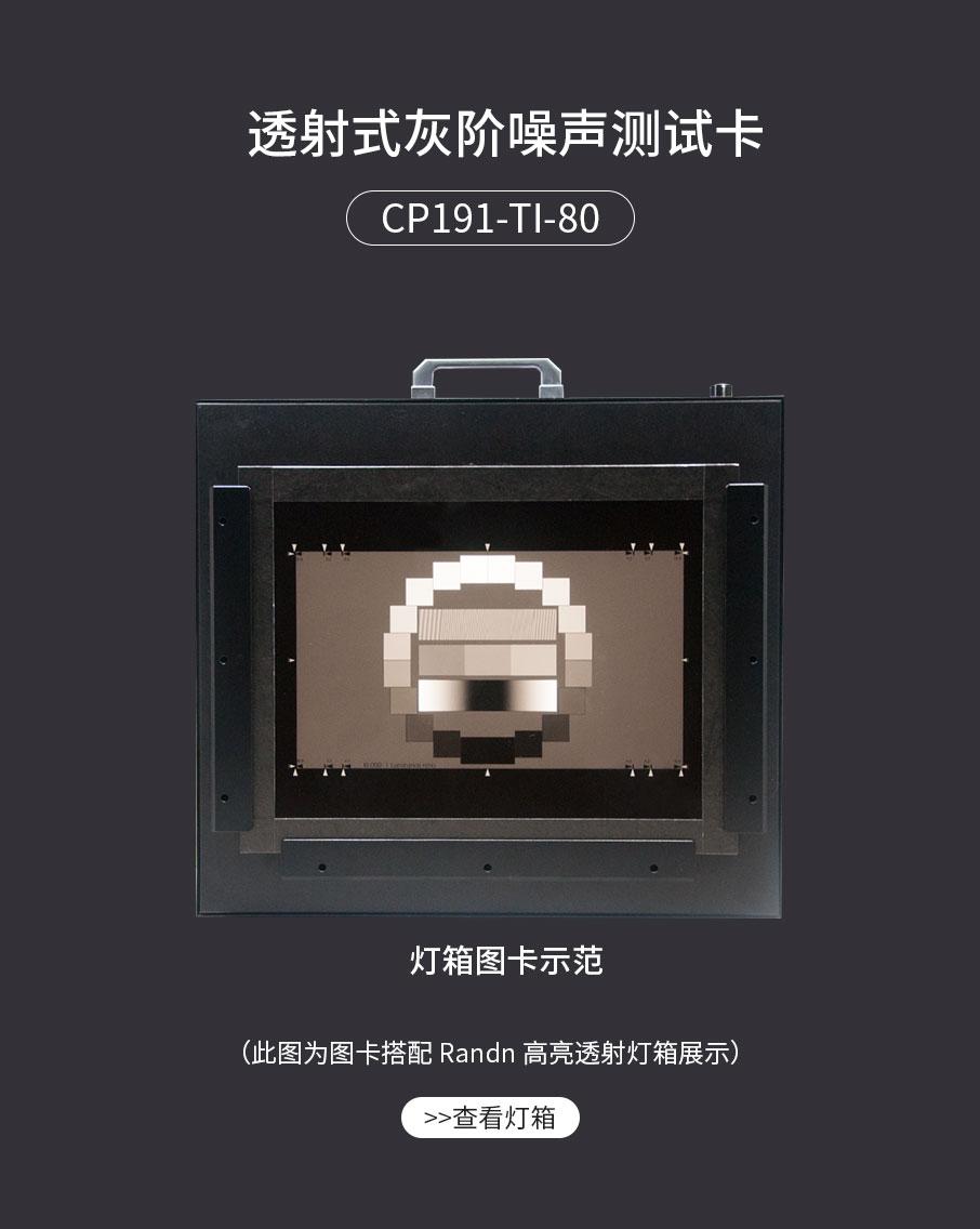 CP191-TI-80_01.jpg